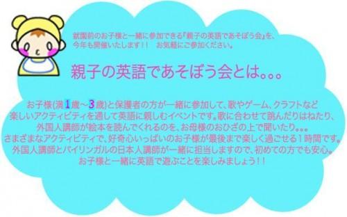 ☆親子の英語で遊ぼう会2014☆<4月~9月>-KTPキッズ ...